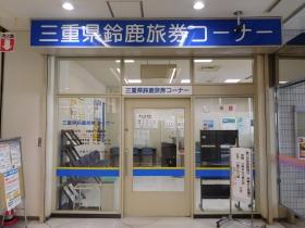 三重県鈴鹿旅券コーナー