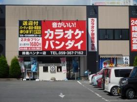 カラオケ バンダイ