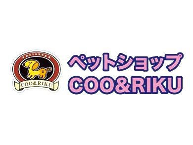 ペットショップ COO&RIKU