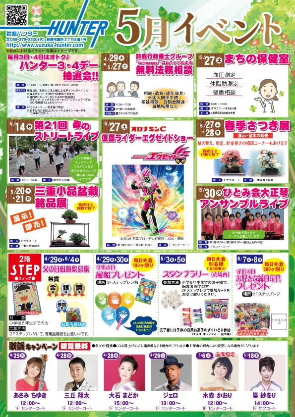 5月イベントカレンダー 表