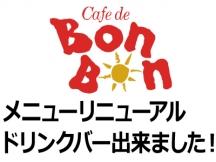 (HP)ボンボン アイキャッチ 201705