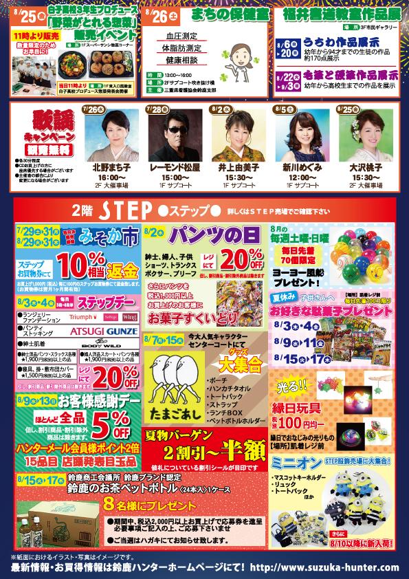 8月イベントカレンダー 裏 HP