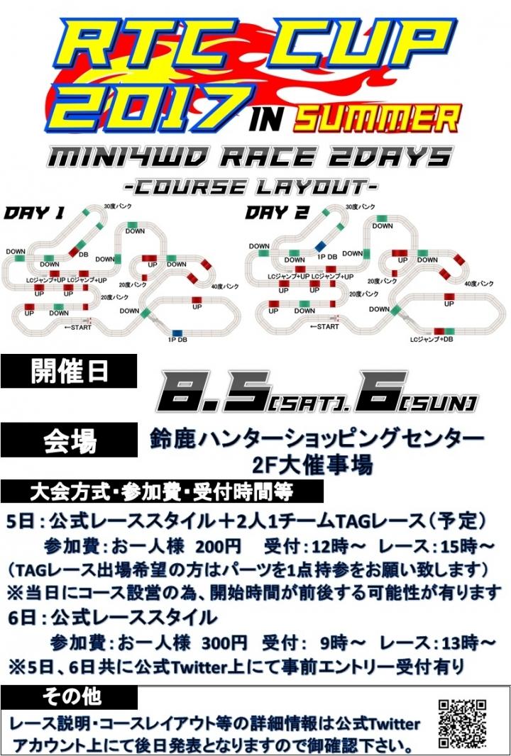 2017.8.5-6ミニ四駆レース大会POP&ビラ