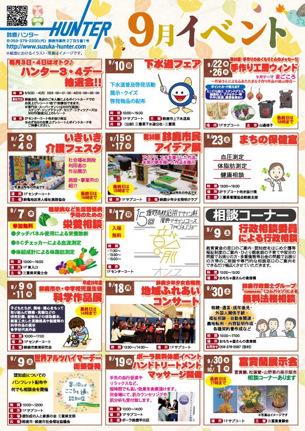 9月イベントカレンダー 表 aut