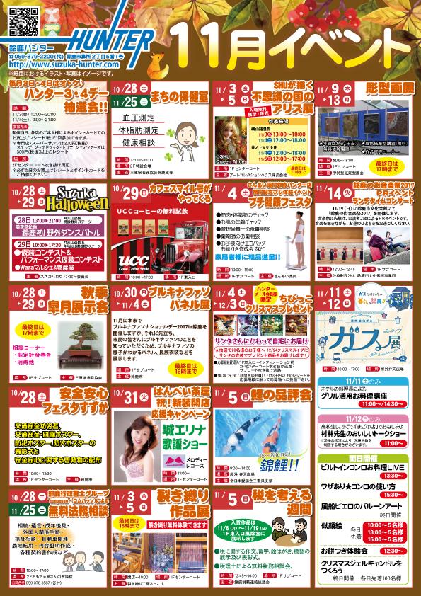 11月イベントカレンダー 表