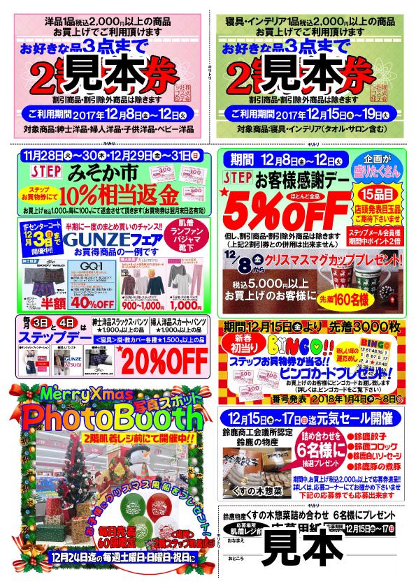 12月お買得イベント 裏 H29
