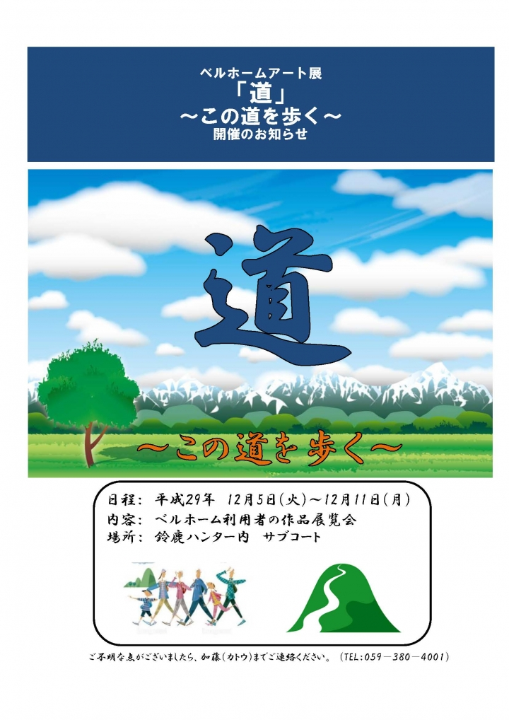 新ベルホーム展鈴鹿ハンター宣伝用チラシ (チラシ用)