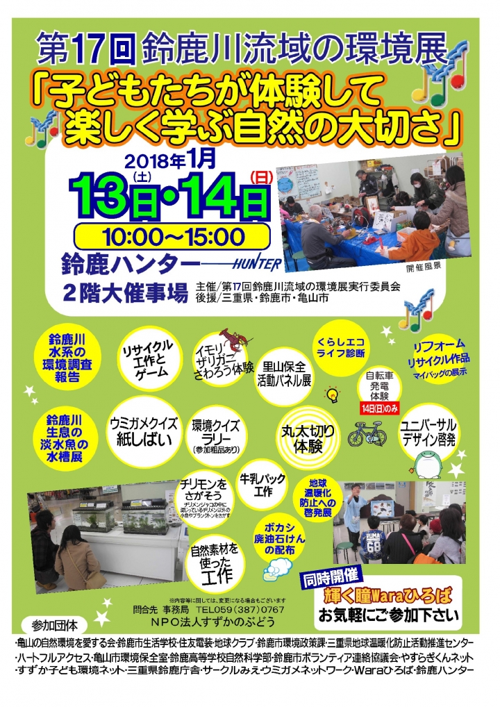 2018.1.13 鈴鹿川流域ポスター-002(修正後)