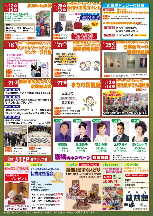 1月イベントカレンダー 裏