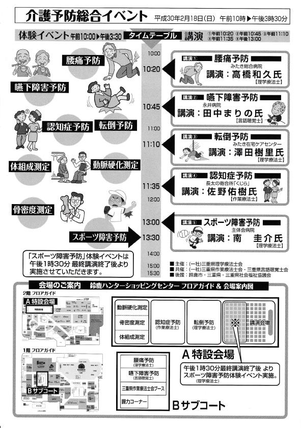 介護予防総合イベント(裏)