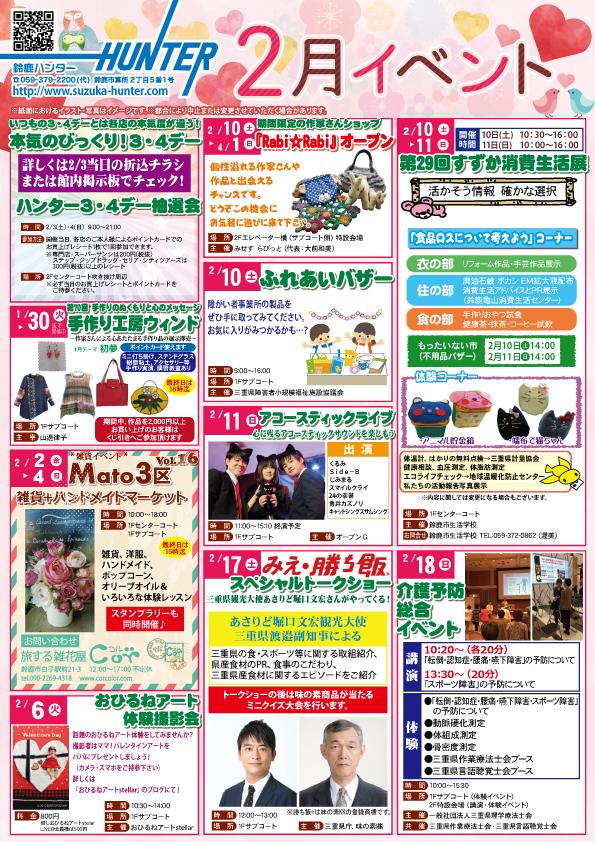 2月イベントカレンダー 表