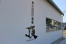 炭火酒場 博多串焼き・野菜串焼き 頂~ITADAKI~