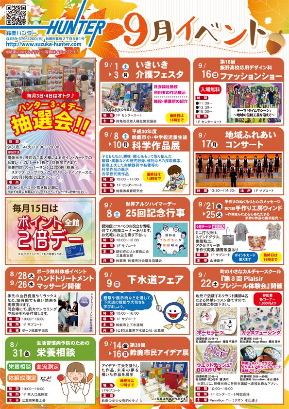 9月イベントカレンダー 表