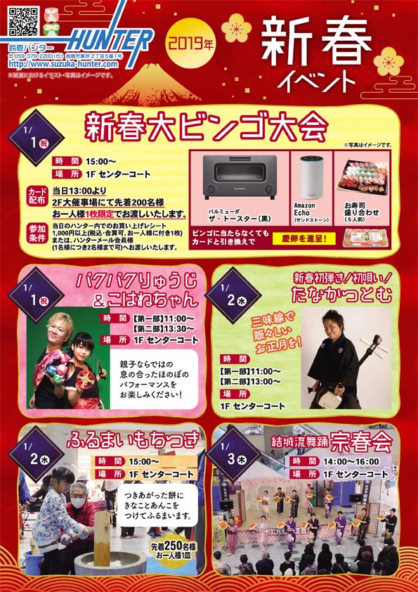 201901新春イベント_表