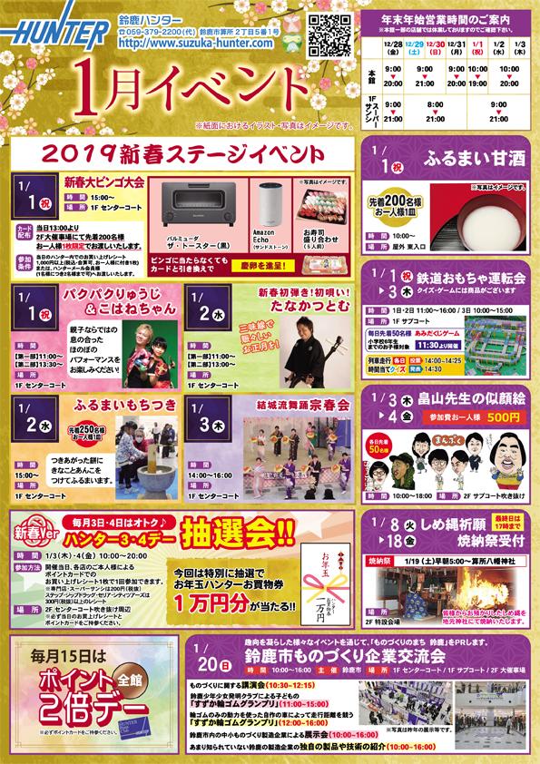 1月イベントカレンダー 表
