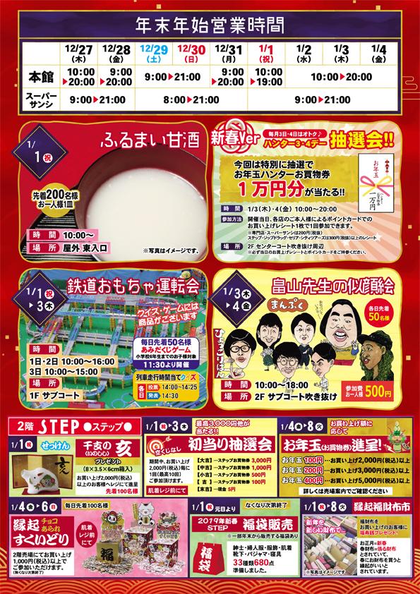 201901新春イベント_裏