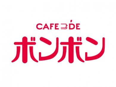 カフェ ド ボンボン
