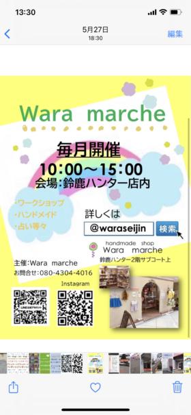 Wara marche(わらマルシェ)